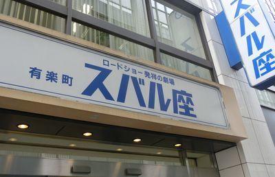 閉館迫る有楽町スバル座、GHQの占領政策にかかわった日本初のロードショー劇場