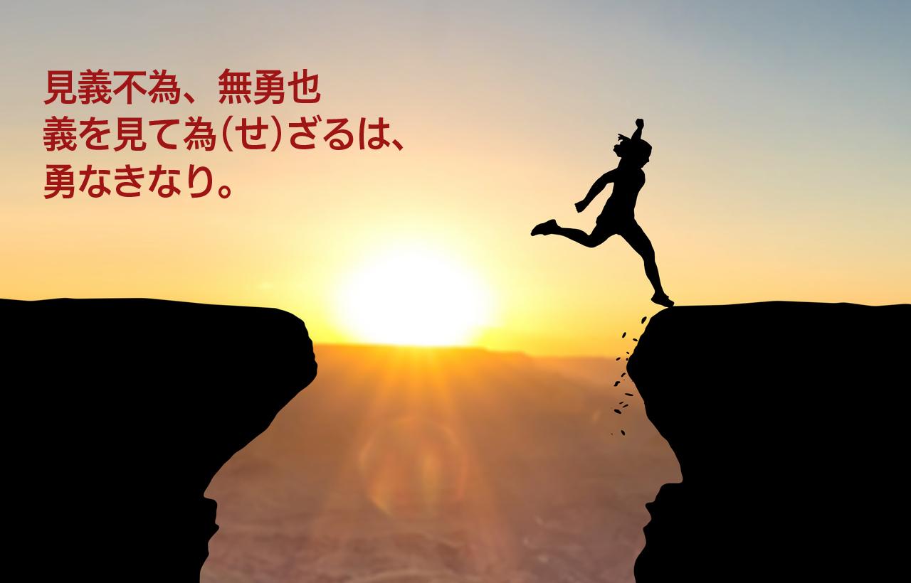 義を果たす勇気とは?|M&Aに効く論語7