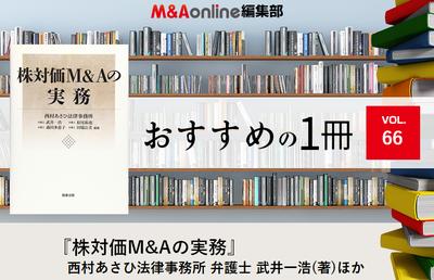 『株対価M&Aの実務』|編集部おすすめの1冊