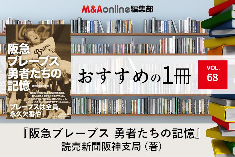 プロ野球・球団買収「阪急ブレーブス勇者たちの記憶」