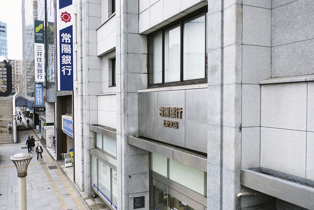 【茨城・常陽銀行】業界の隠れた優等生の冒険|ご当地銀行の合従連衡史