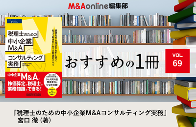 「税理士のための中小企業M&A  コンサルティング実務」|編集部おすすめの1冊