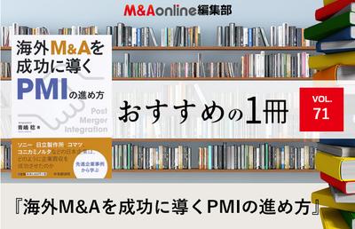 「海外M&Aを成功に導くPMIの進め方」|編集部おすすめの1冊