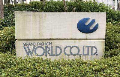 「ワールド」が企業買収を活発化 わずか7カ月で4社を傘下に