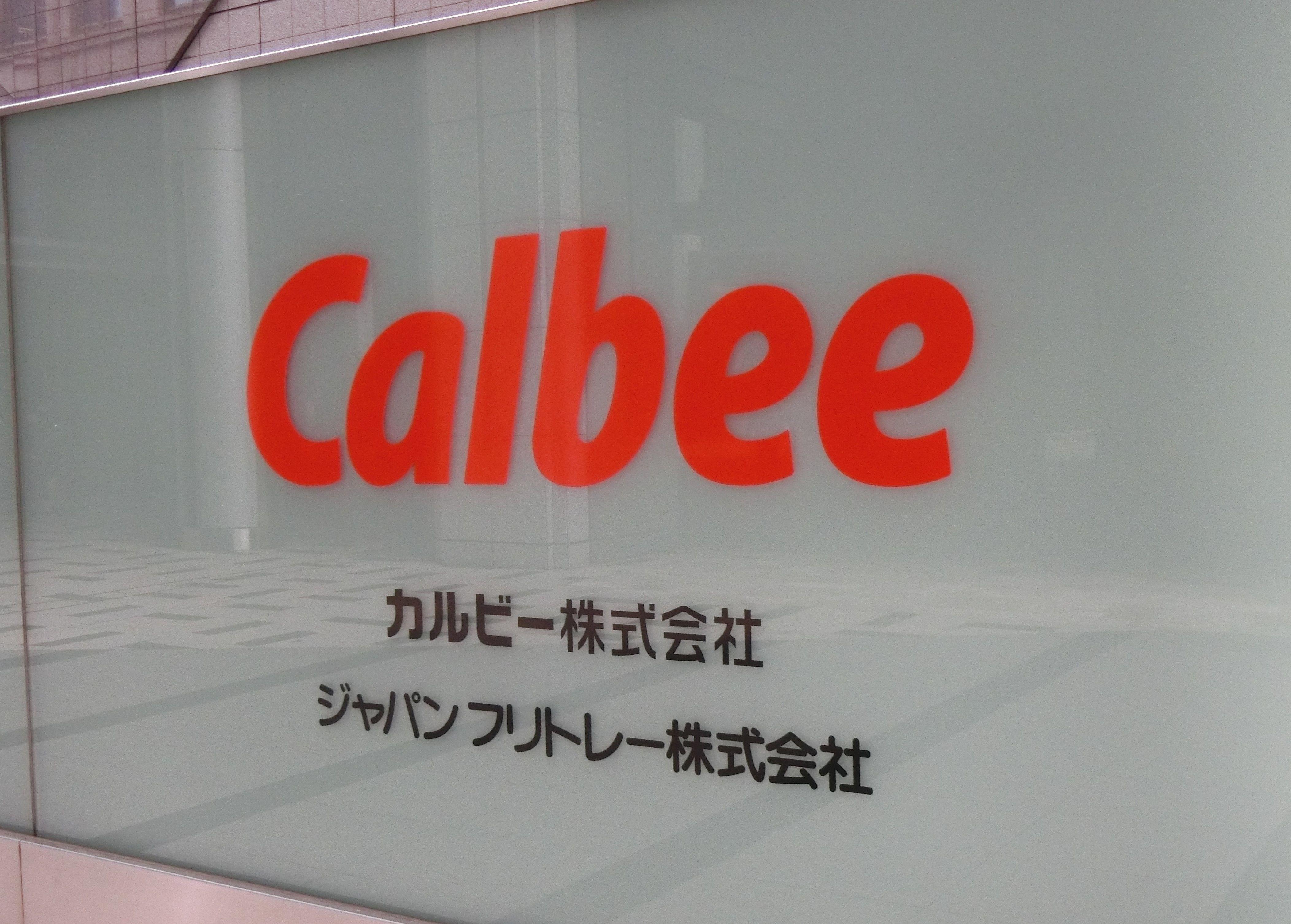 ポテトチップスの「カルビー」が海外企業の買収を積極化するのはなぜなのか