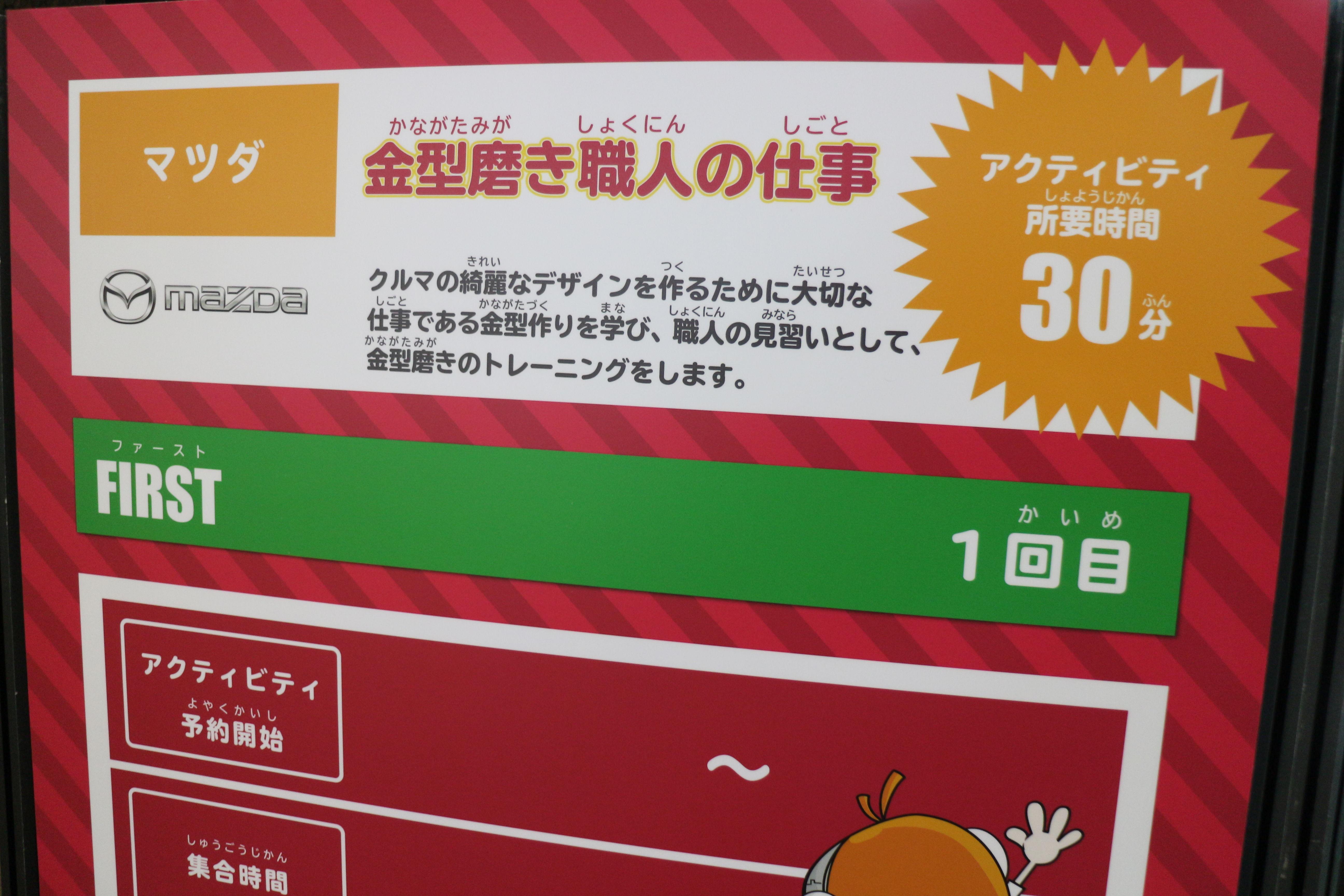 マツダが東京モーターショーで子供たちに「金型を磨かせる」理由