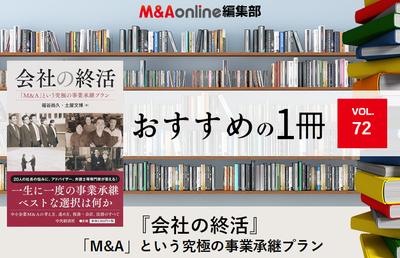 会社の終活「M&A」という究極の事業承継プラン