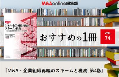 『M&A・企業組織再編のスキームと税務 第4版』|編集部おすすめの1冊