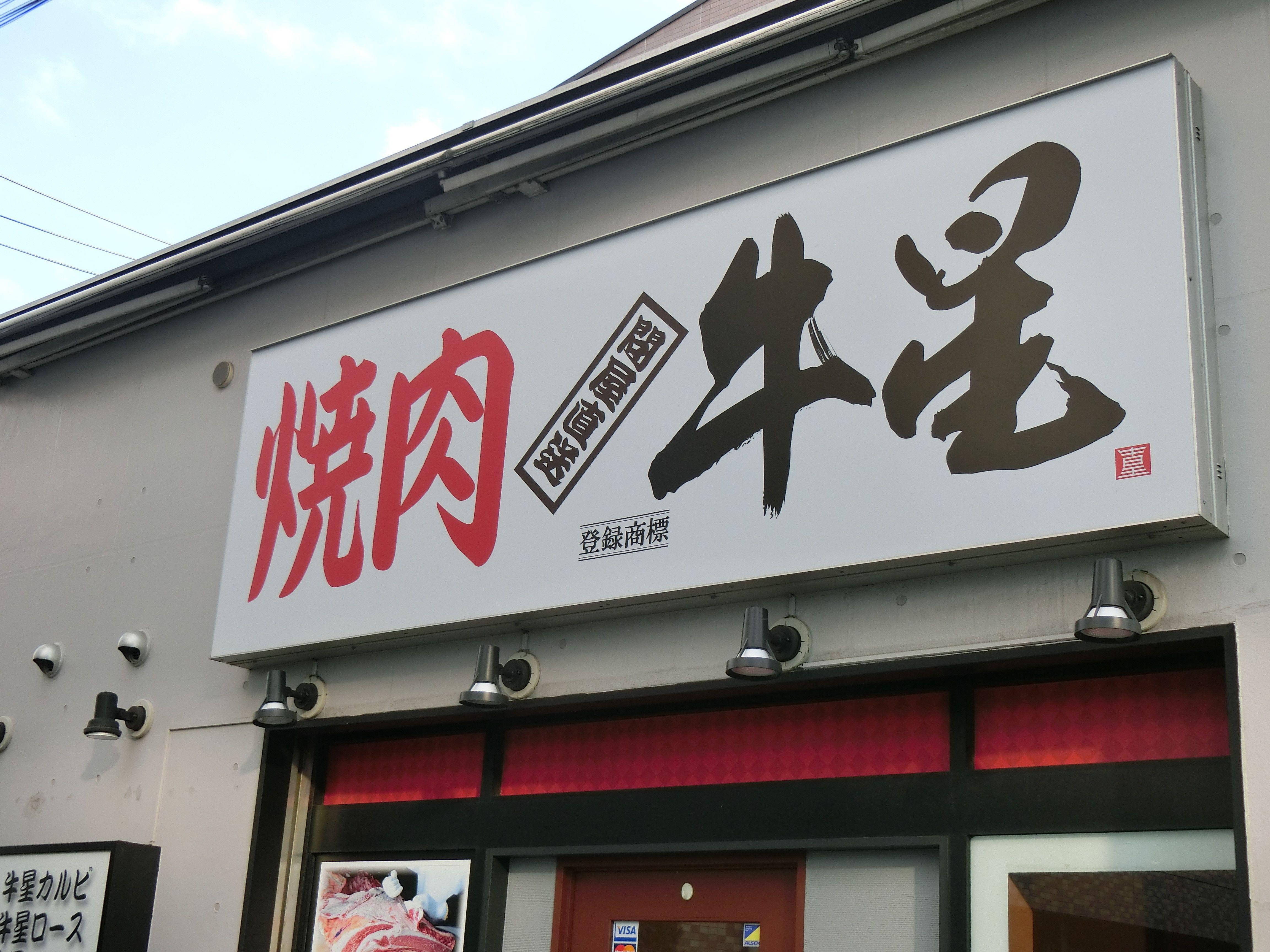 チムニー・海帆・あみやき亭が買収断行 「焼肉店」のM&A再燃?