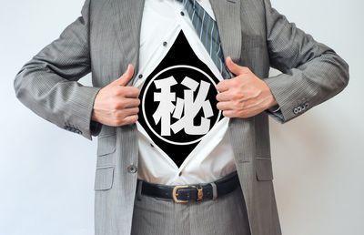 【中小企業のM&A】譲渡側の社長が必ず守るべき「秘密保持」、口外は禁物!