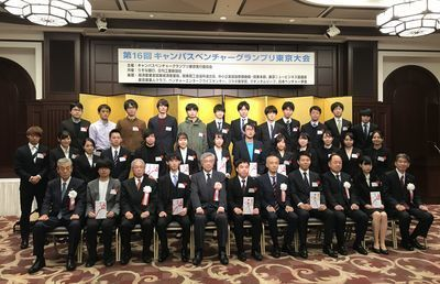学生起業家の祭典・キャンパスベンチャーグランプリ東京大賞決まる
