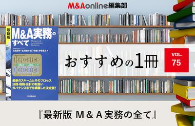 『最新版M&A実務のすべて』|編集部おすすめの1冊
