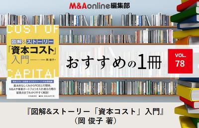 図解&ストーリー「資本コスト」入門