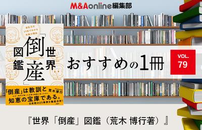 世界「倒産」図鑑 編集部おすすめの1冊