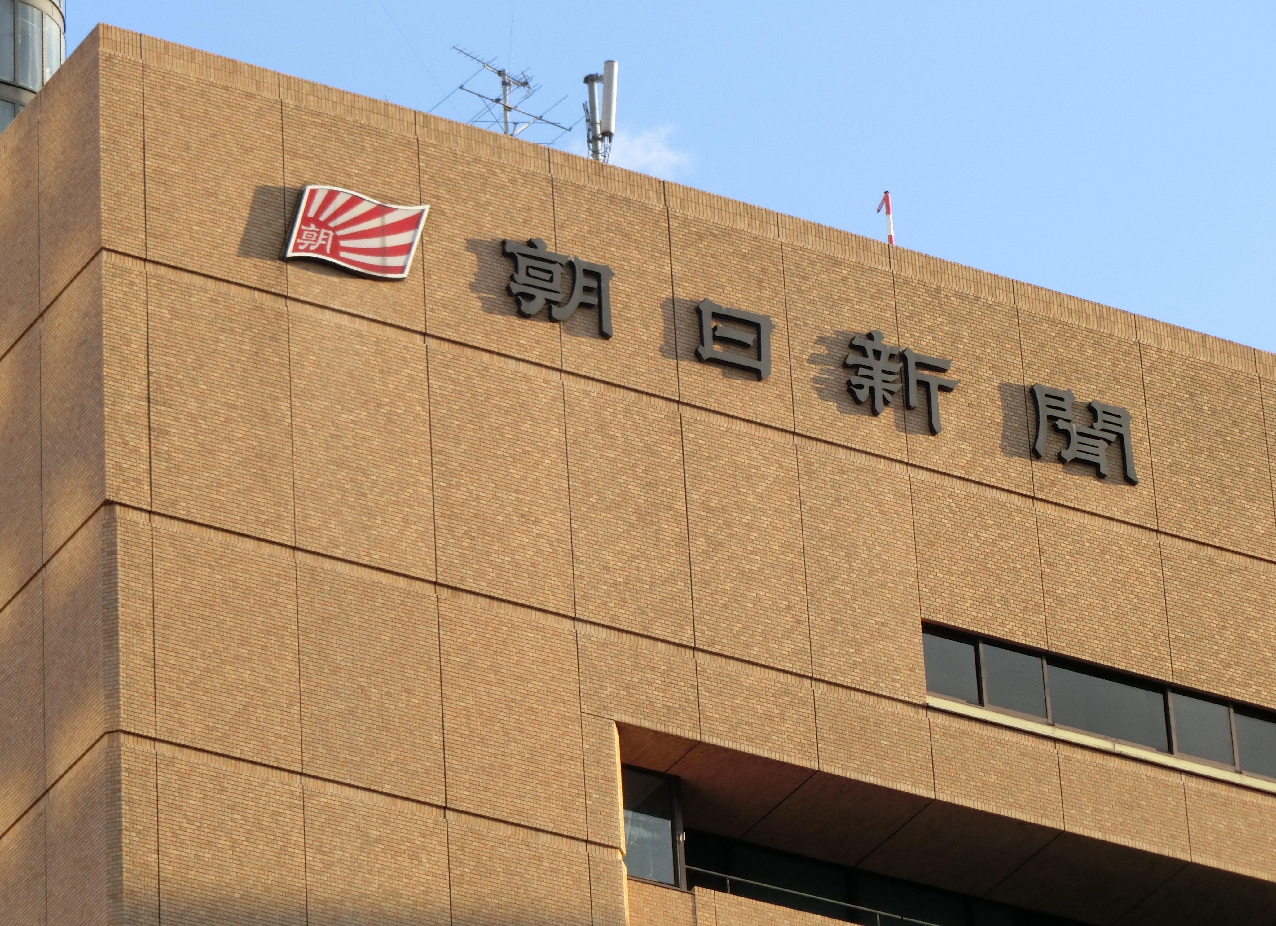 朝日新聞と出前館、飲食宅配代行の業務提携を打ち切りへ