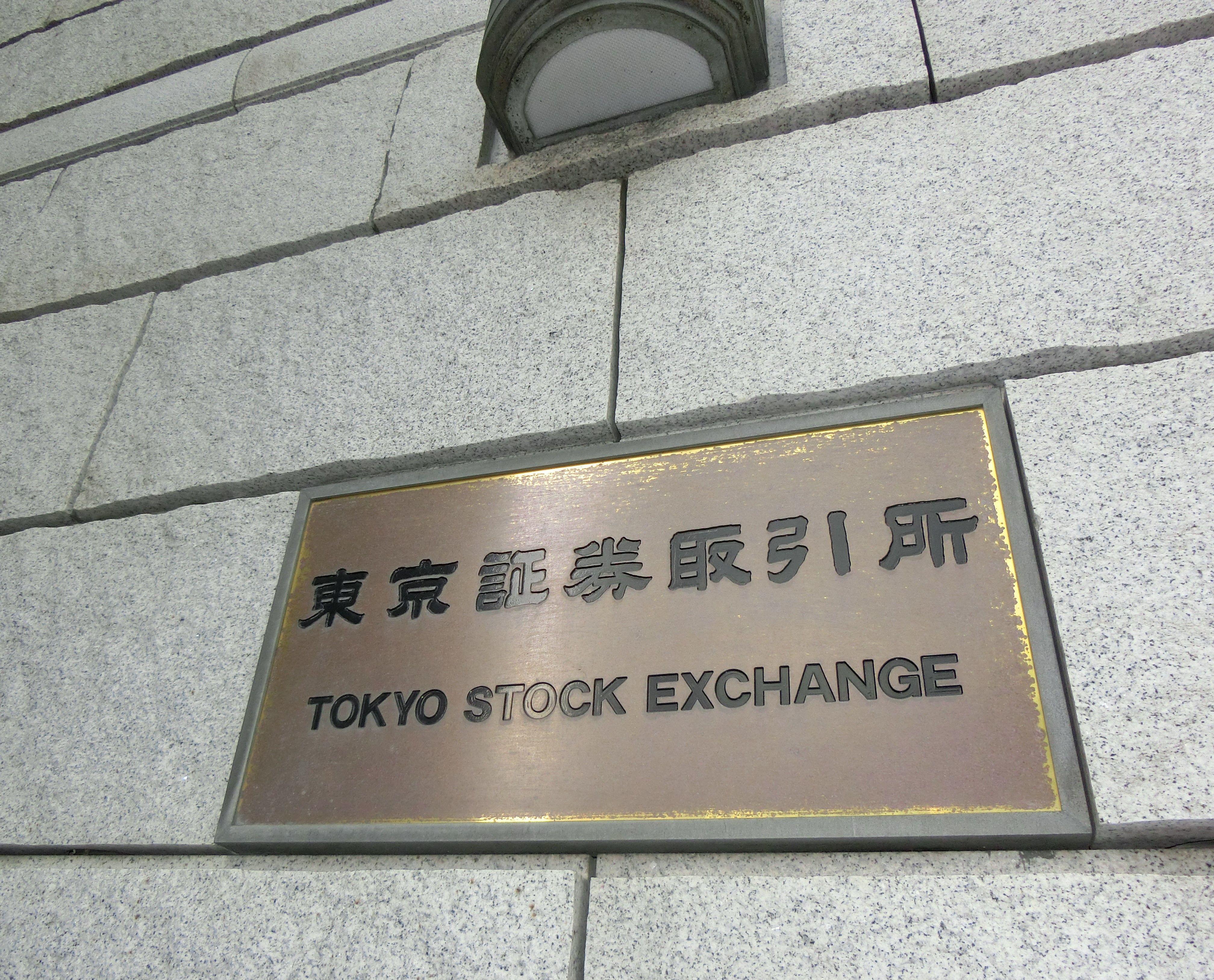 【2019年】東証上場を廃止した企業は?