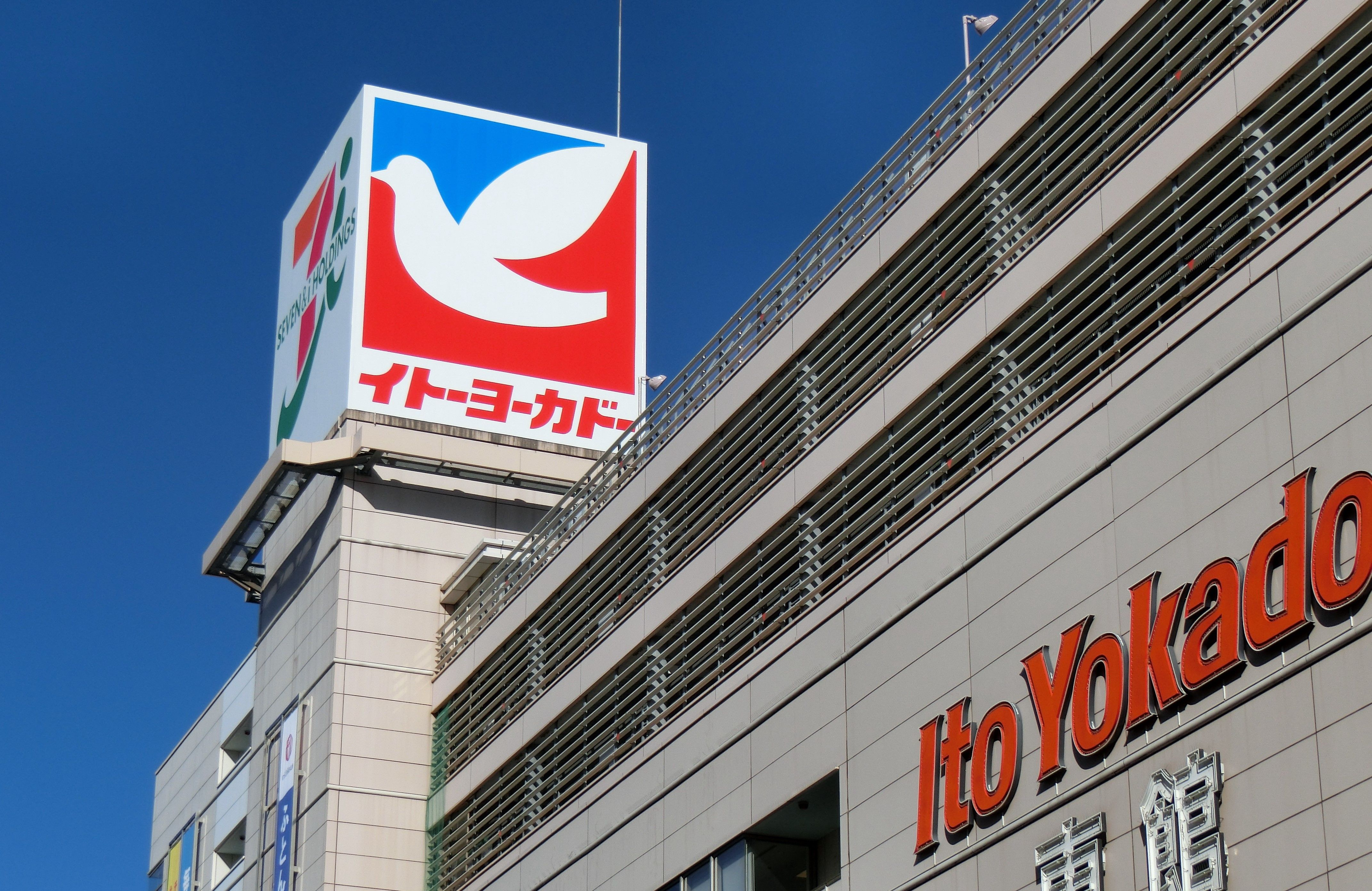 【2020年】マツダ・イトーヨーカ堂・横浜銀行…「100年企業」のルーツは?