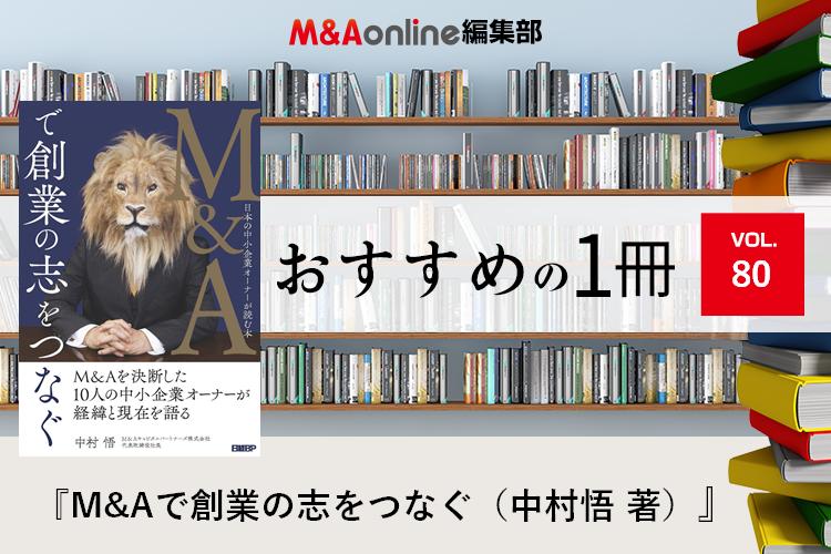 『M&Aで創業の志をつなぐ 日本の中小企業オーナーが読む本』 |編集部おすすめの1冊