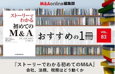 『ストーリーでわかる初めてのM&A』|編集部おすすめの1冊