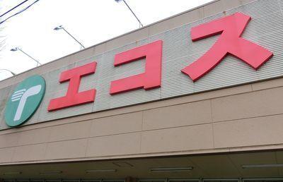 【エコス】M&Aで中堅スーパーの座を固める 埼玉で大型買収へ