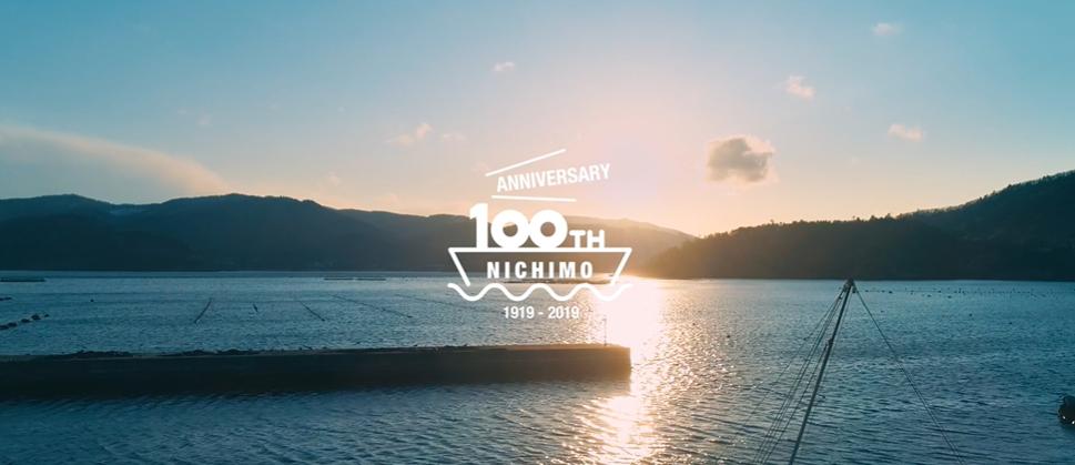【ニチモウ】事業分割とM&Aで「100 年成長」の水産商社