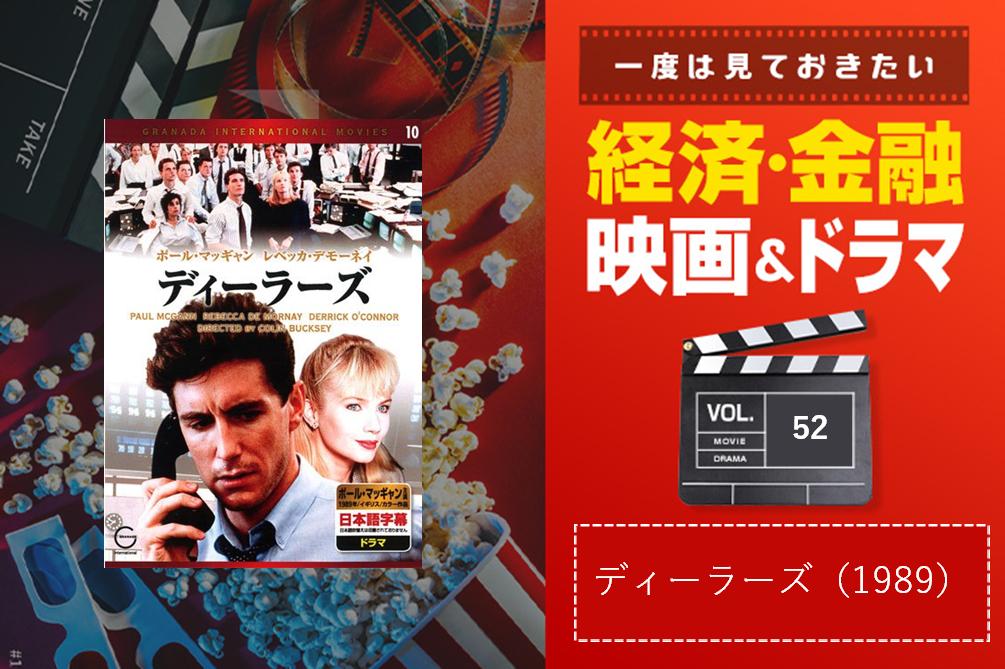 金融業界の過酷さと人間模様を描く 映画『ディーラーズ(1989年)』