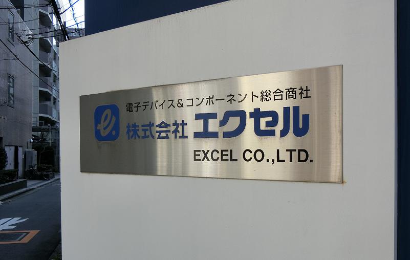 旧村上ファンド系が東証1部のエクセル<7591>を加賀電子に売却したカラクリ