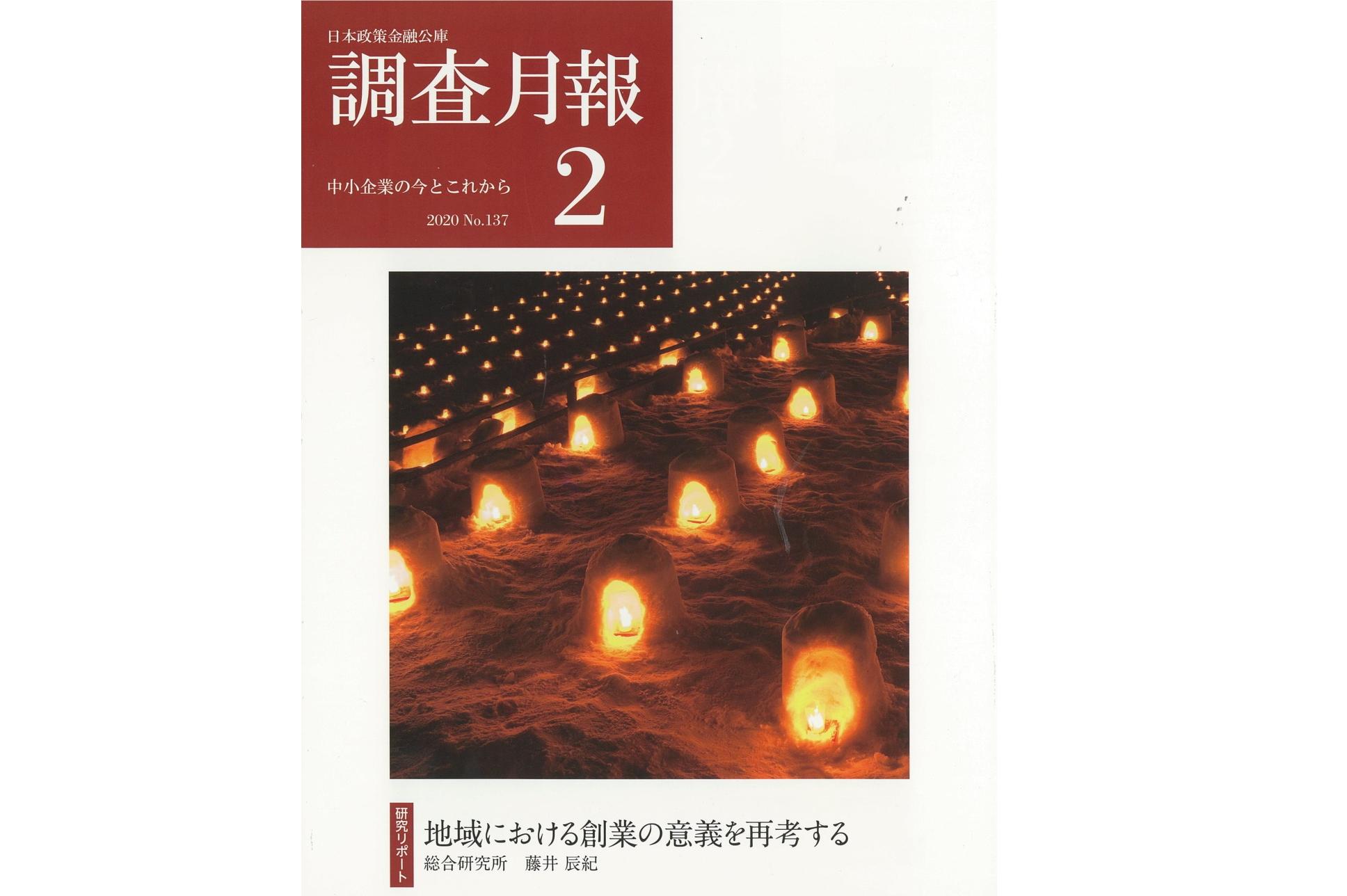 「法的側面からみた事業承継型M&Aの現状と課題」柴田堅太郎弁護士が発表