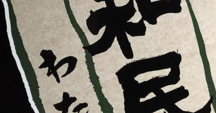 ワタミ、新型コロナウイルスで中国の全7店舗を撤退