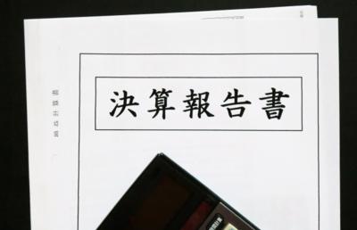 民事再生の玉屋(松江市) 35年も粉飾決算していた