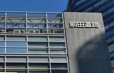前田道路が反撃、敵対的TOBつぶしに535億円の特別配当