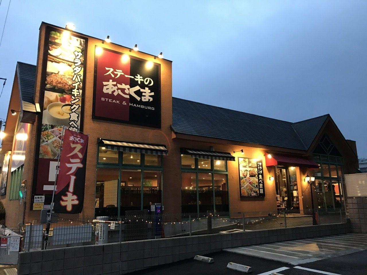 ステーキと寿司が融合すると何になる?ステーキの「あさくま」が和食の竹若を買収