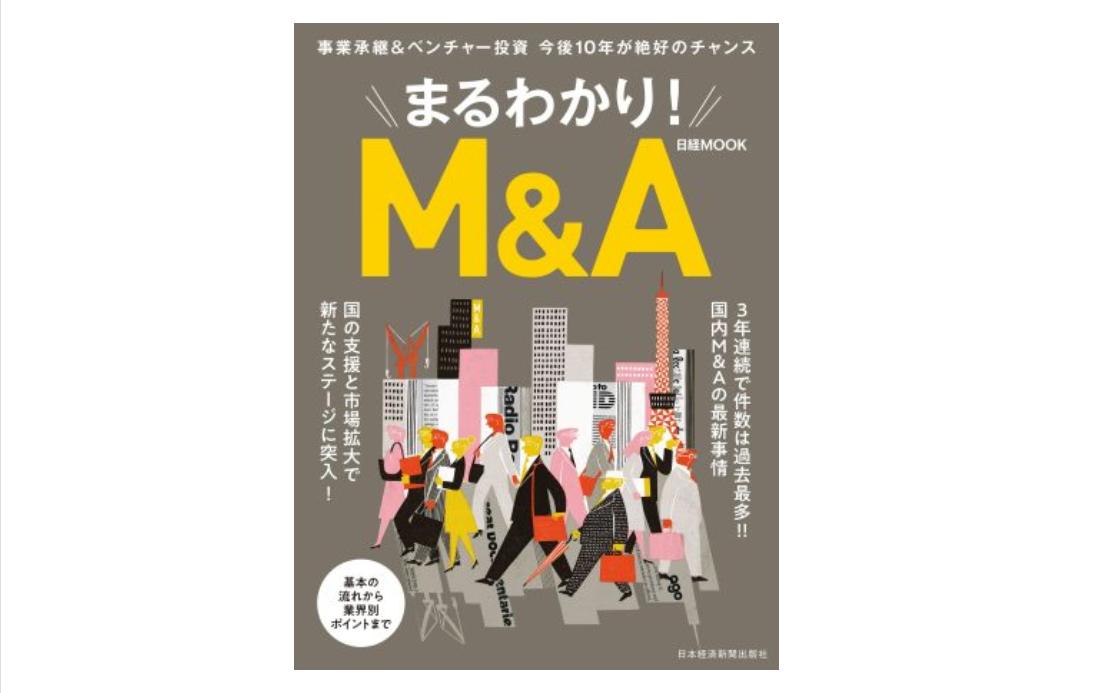 『まるわかり!M&A』日本経済新聞出版社から発売