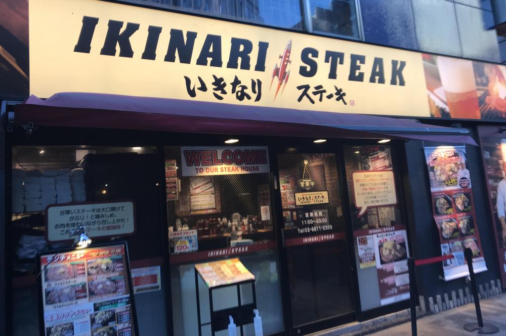 「いきなり!ステーキ」の反撃なるか 最短期間での黒字転換を目指す戦略は