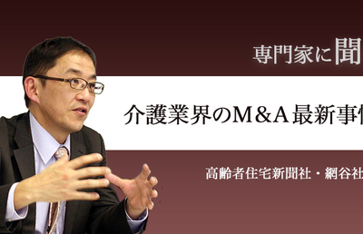 【専門家に聞く】介護業界のM&A最新事情(3)