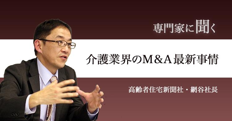 【専門家に聞く】介護業界のM&A最新事情(4)