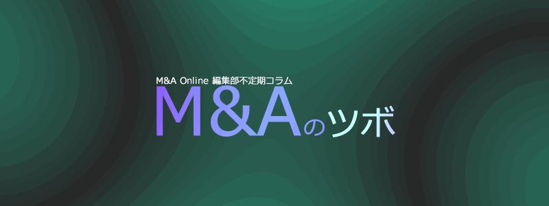 2016年M&Aのツボ
