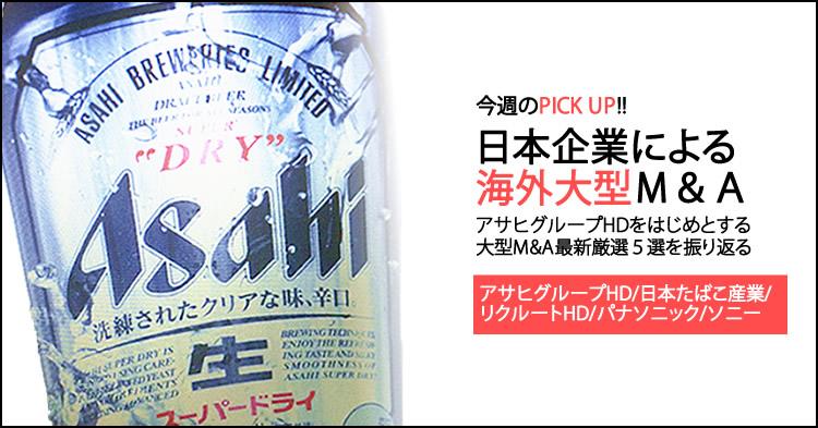 【今週のピックアップ】日本企業による海外大型M&A~最新5選~