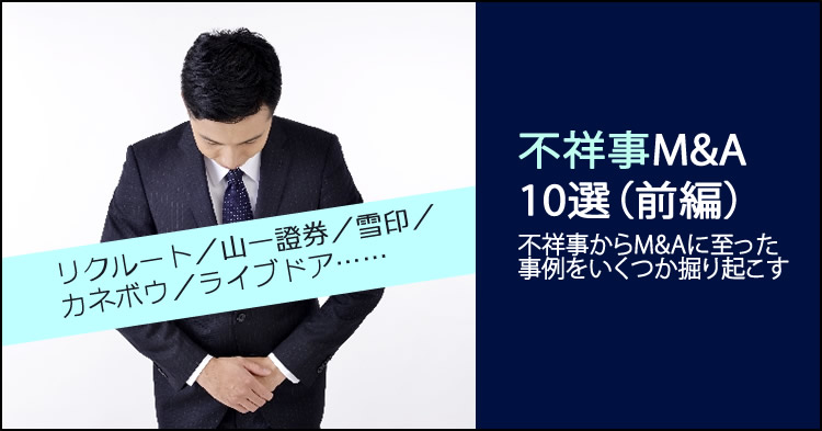 不祥事M&A10選(前編)-リクルート、山一證券、雪印、カネボウ、ライブドア