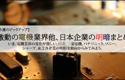 【今週のピックアップ】激動の電機業界他、日本企業の明暗まとめ