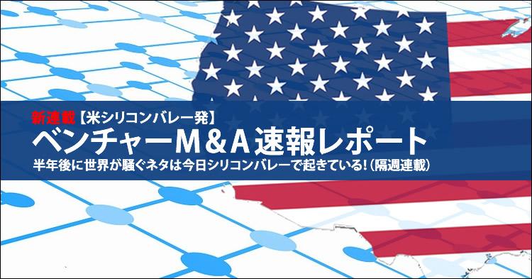 新連載【米シリコンバレー発】ベンチャーM&A速報レポート(1)自動運転のCruiseをGMが買収