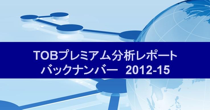 【まとめ】2012年第1四半期から2015年第4四半期までのTOBプレミアム