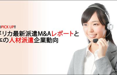 【今週のピックアップ】アメリカ最新派遣M&Aレポートと 日本の人材派遣企業動向