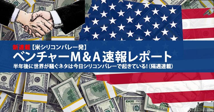 【米シリコンバレー発】ベンチャーM&A速報レポート(3)バーチャル・マーケティング・アシスタントのKit CRMをShopifyが買収