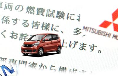 「三菱自動車グループ国内取引状況」調査