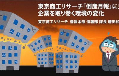 東京商工リサーチ「倒産月報」に見る 企業を取り巻く環境の変化(前編)