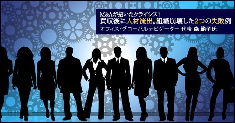 M&Aが招いたクライシス! 買収後に人材流出。組織崩壊した2つの失敗例