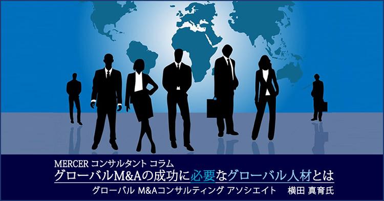 【MERCERコンサルタントコラム】グローバルM&Aの成功に必要なグローバル人材とは グローバルM&Aコンサルティング アソシエイト 横田 真育氏