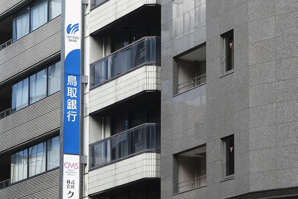 【鳥取銀行】青い鳥が運ぶ「地域の絆」|ご当地銀行の合従連衡史