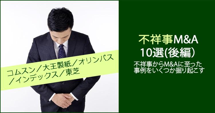 不祥事M&A10選(後編) -コムスン・大王製紙・オリンパス・インデックス・東芝